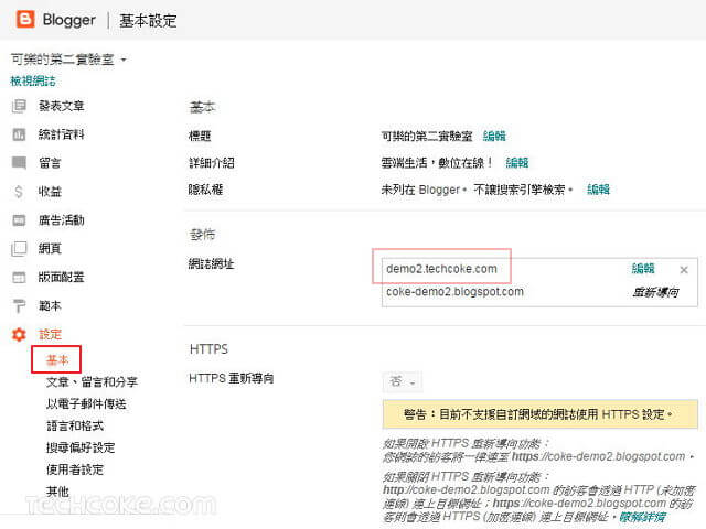 Blogger 自訂網址套用 CloudFlare Flexible SSL 設定全流程_201