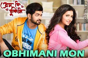 OBHIMANI MON - Prem Ki Bujhini Movie Image