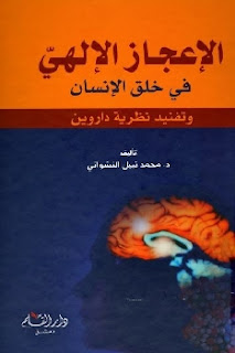 تحميل الإعجاز الإلهي في خلق الإنسان و تفنيد نظرية داروين - محمد نبيل النشواتي pdf