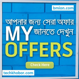 Grameenphone-gp-Check-Internet-Offers-Online-other-offers