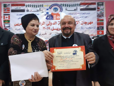 الشاعر د وهيب عجمي مبعوث هيئة الحوار الثقافي الدائم  تمثيلا للبنان في مصر