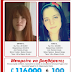«Συναγερμός» στην Αστυνομία – Θρίλερ με την εξαφάνιση δύο κοριτσιών στην Αθήνα