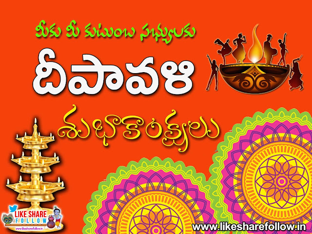 Happy Deepavali 2017 telugu wishes greetings