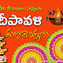 Happy Deepavali 2017 telugu wishes greetings
