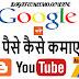 Google से पैसे कैसे कमाए: Google se paise kaise kamaye in hindi 2019
