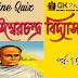 Bengali GK Quiz : Ishwar Chandra Vidyasagar | ঈশ্বরচন্দ্র বিদ্যাসাগরের জীবনী