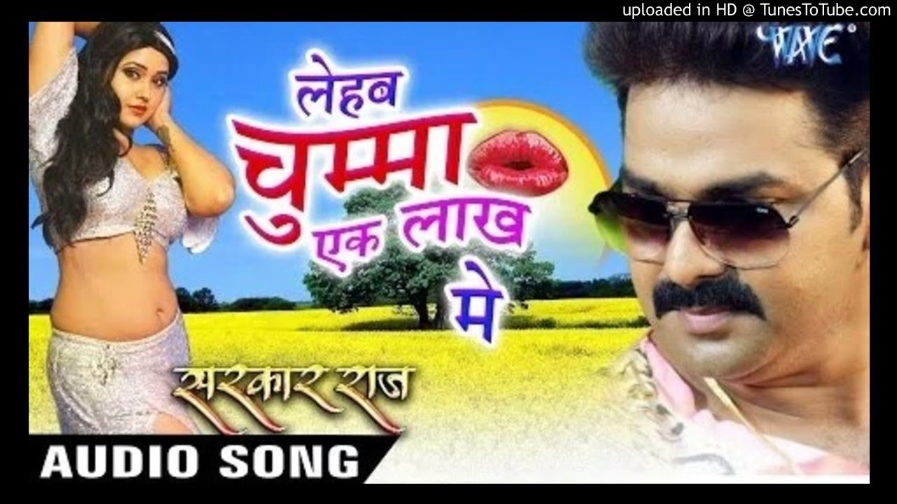 Pawan Singh, Priyanka Singh bhojpuri movie Song 'Chumma Ek Lakh Me' 9th Rank in List Top 10 Bhojpuri Songs of Week 2016