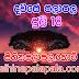 Lagna Palapala Ada Dawase  | ලග්න පලාපල | Sathiye Lagna Palapala 2020 | 2020-07-18