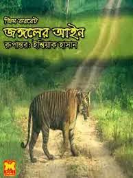 Jongoler Aain Bengali PDF