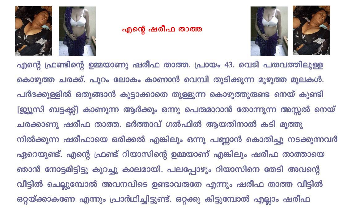 kambi katha malayalam writing app