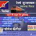 २० सितम्बर - रेलवे सुरक्षा बल का स्थापना दिवस तथा आइए बेसेंट की पुण्यतिथि