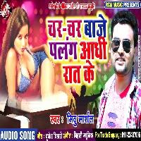Char Char Baje Plang Aadhi Rat Me Mithu Marshal ka bhojpuri gana