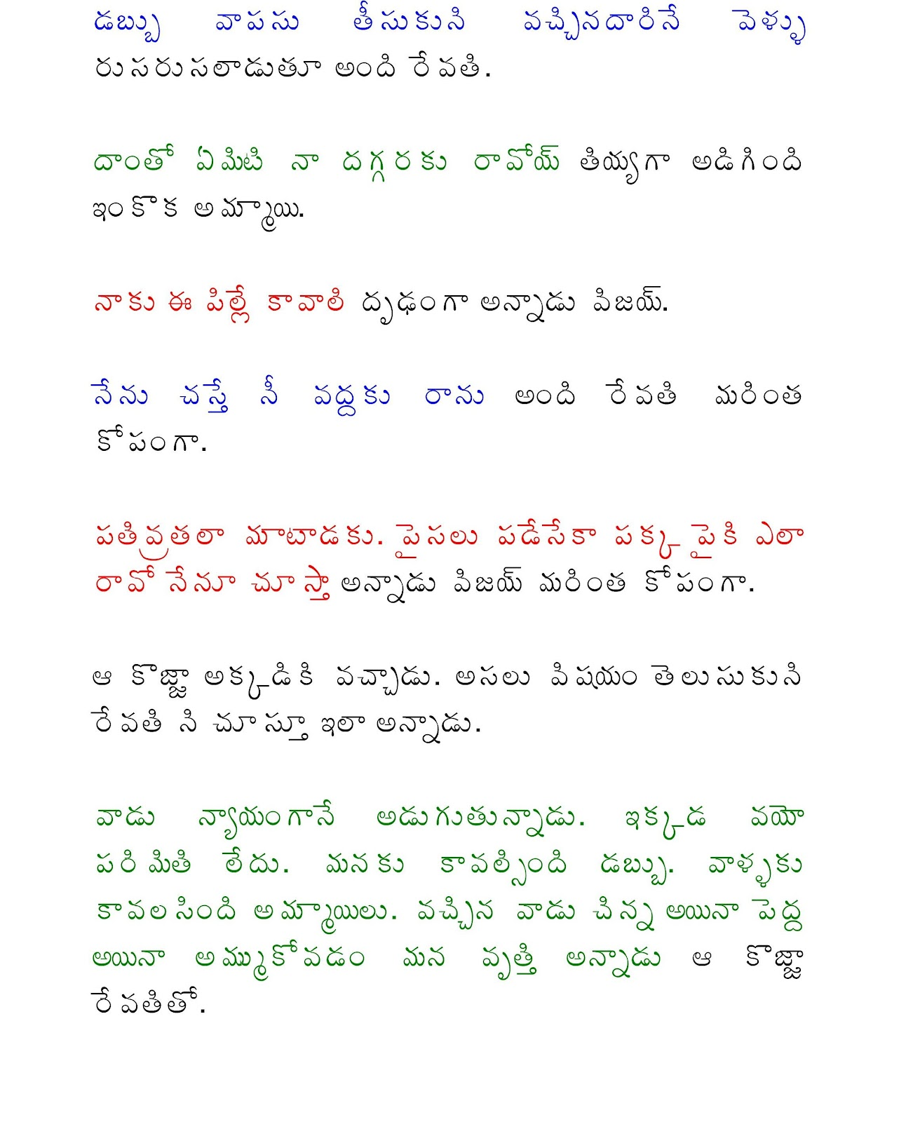 Teluguboothukathalu-Meekosamblogspotcom-4454