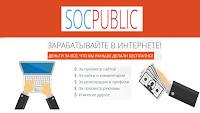 SOCPUBLIC - Заработок в интернете общая информация