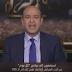 برنامج كل يوم حلقة الاثنين 11-12-2017 مع عمرو اديب