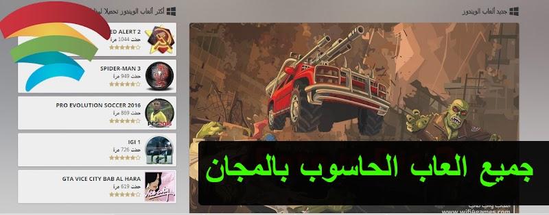 أفضل موقع عربي لتحميل العاب الحاسوب الجديدة والقديمة بالمجان و بروابط مباشرة