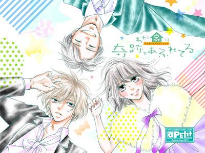 Akimi Hata - Wagaya wa Kiseki de Afureteru (Petit Comic 2015)