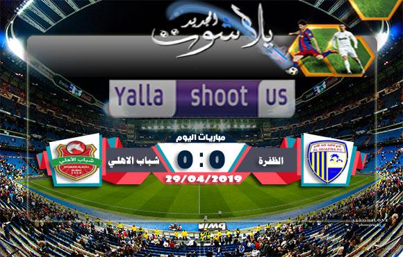 نتيجة مباراة شباب الاهلي والظفرة اليوم 29-04-2019 كأس رئيس الدولة الإماراتي