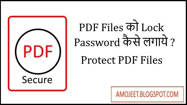 Pdf-File-Ko-Lock-Password-Kaise-Lagaye