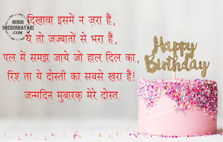 dikhawa isme birthday shayari in hindi for friend