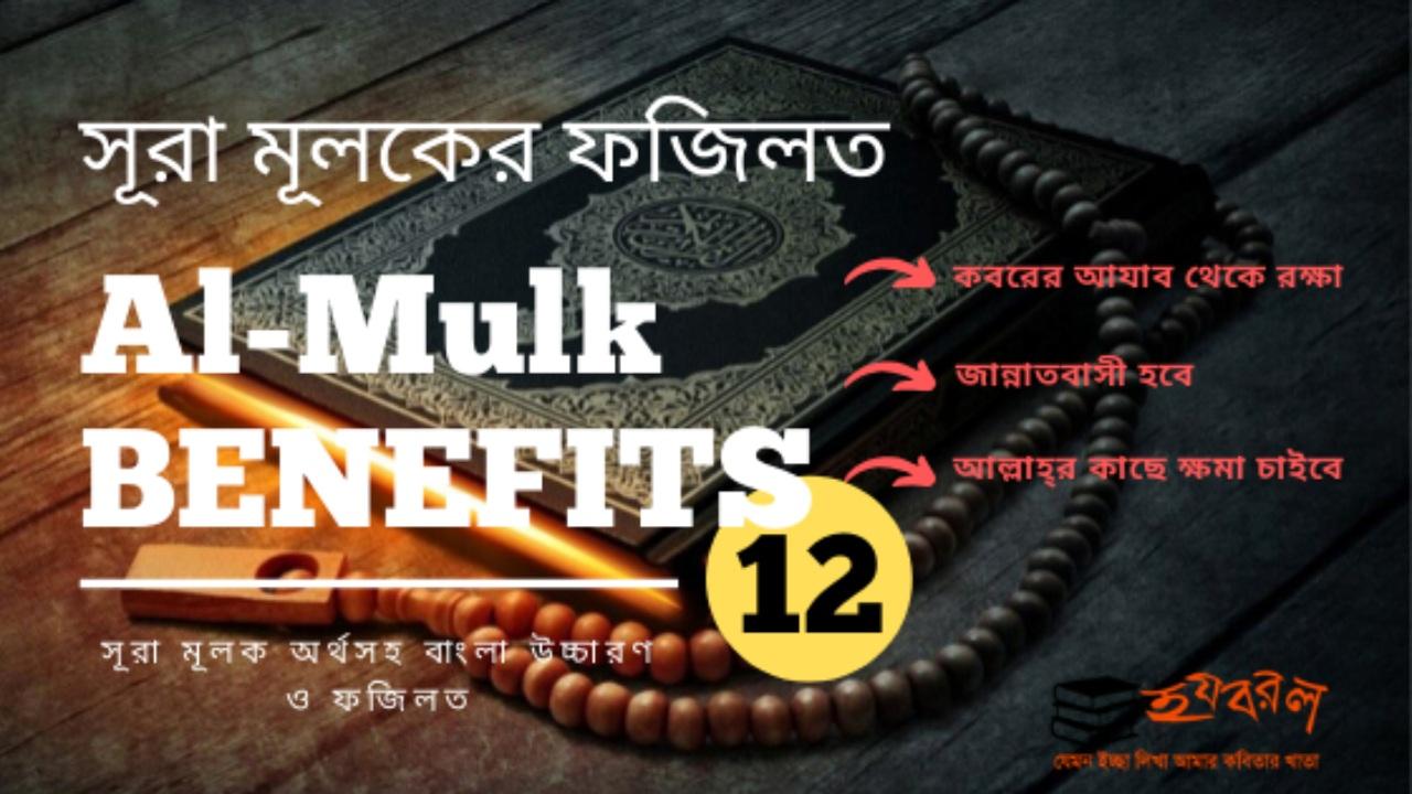 সূরা মূলক অর্থসহ বাংলা উচ্চারণ ও ফজিলত | Meaning of Surah Al-Mulk & Benefits
