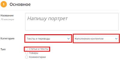 Заработок на бирже фриланса Kwork ru