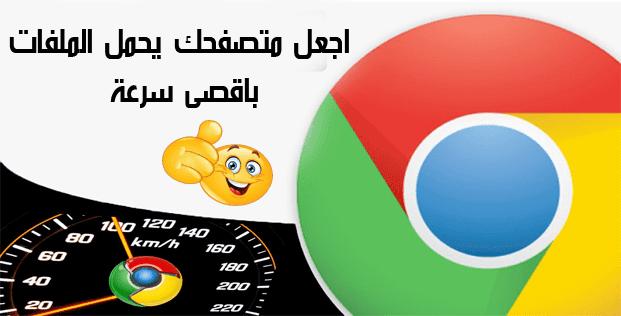 طريقة جديدة لتسريع التحميل على متصفح جوجل كروم