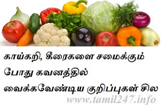Samayal Tips,samayal kurippu in tamil, kavanatthil vaikkavendiya kurippugal,