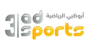 تردد قناة ابوظبي الرياضية 3 الرياضية  ADSport 3 HD