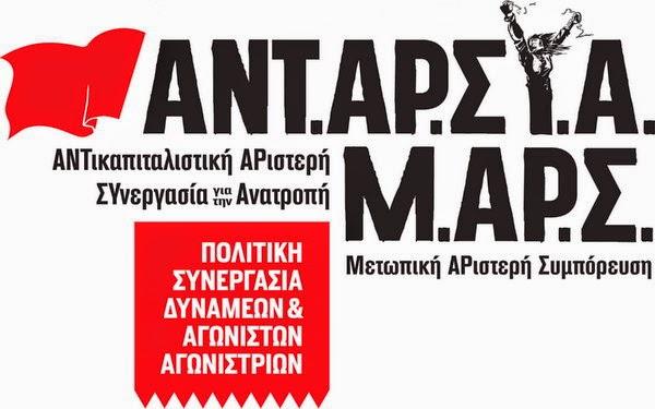Antarsya