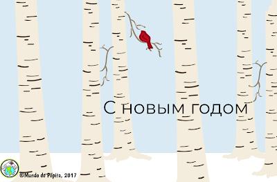 Russian New Years E card