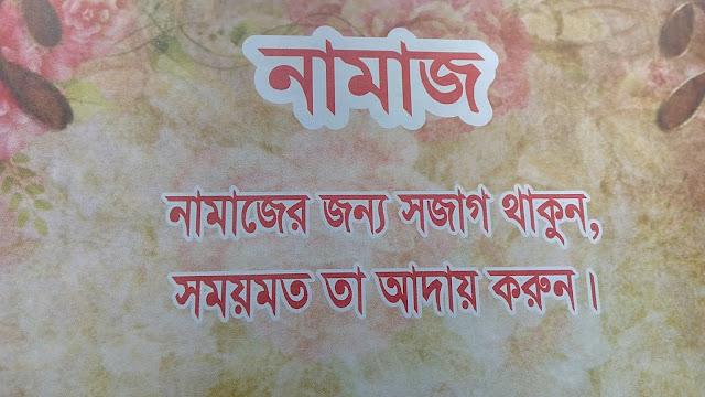 Islamic Namaz Fojilot Bangla Images for Islamic Picture