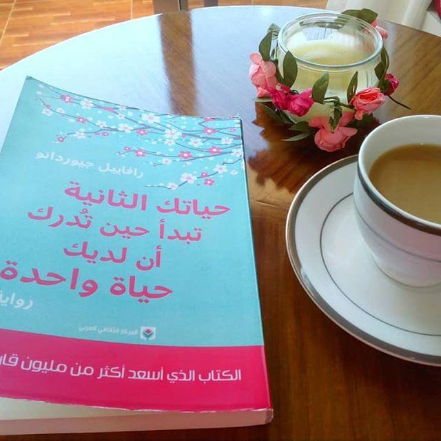تحميل كتاب حياتك الثانية تبدأ حين تدرك