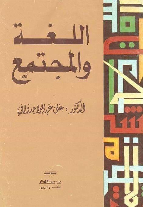 اللغة والمجتمع   د.  علي عبد الواحد وافي