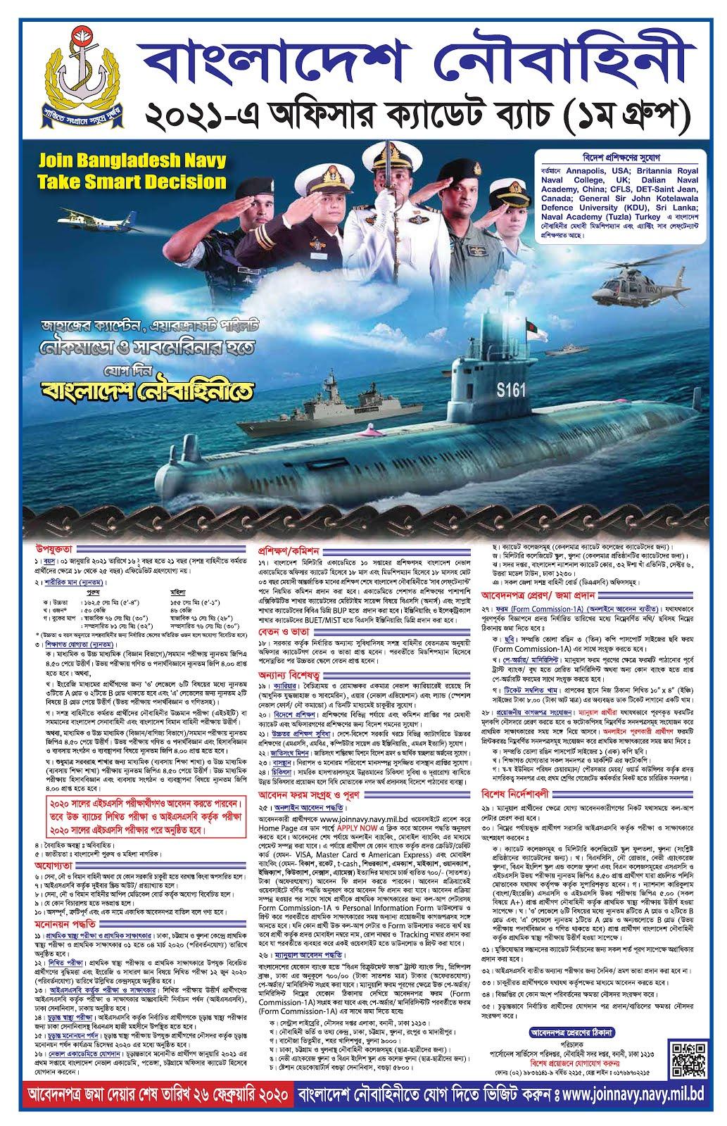 নৌবাহিনীতে নিয়োগ বিজ্ঞপ্তি ২০২০ - Navy Job circular 2020 - চাকরির বাজার