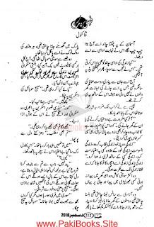 Facebook (Afsana) By Sana Kanwal