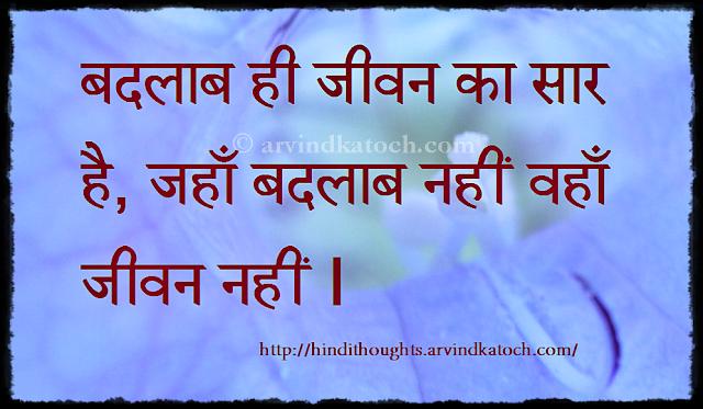 change, essence, life, Hindi Thought, Hindi Quote