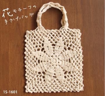 Patron Crochet en Pdf Bolsa Estrella