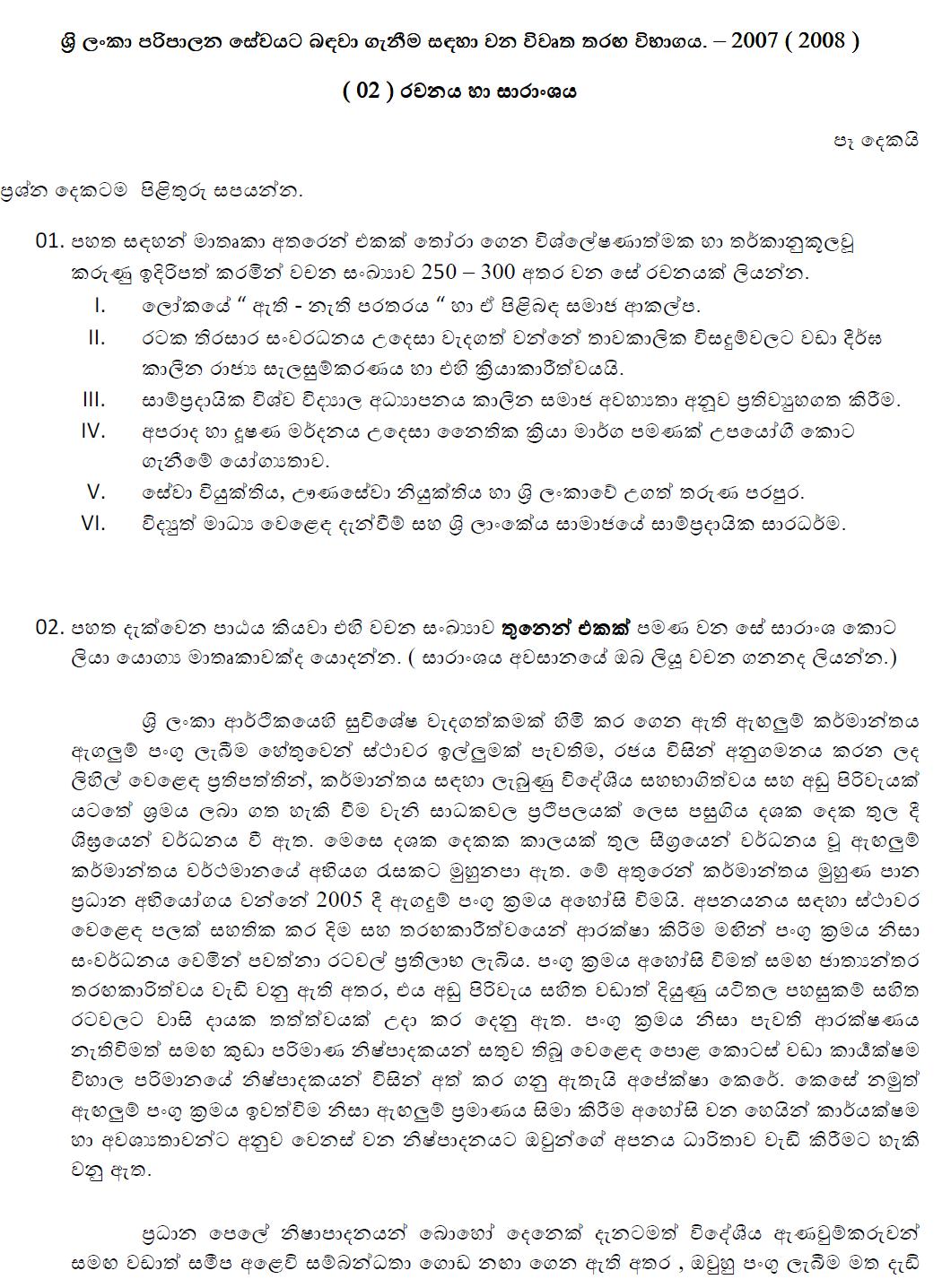 Dharmacharya exam Past papers