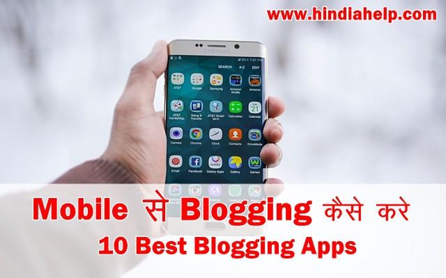 Mobile से Blogging कैसे करे जानिए 10 Best Blogging Apps के बारे