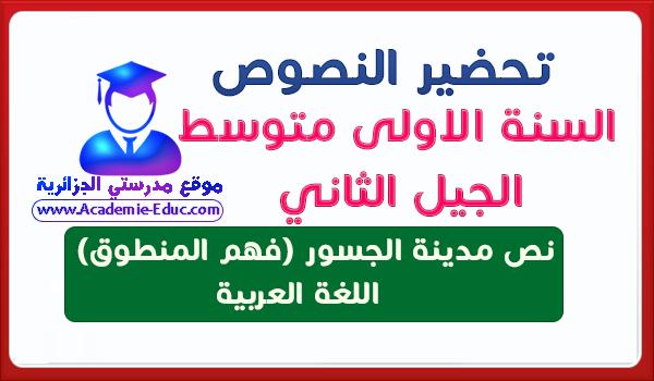 نص مدينة الجسور (فهم المنطوق) اللغة العربية للسنة أولى متوسط للجيل الثاني