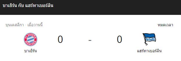 แทงบอลออนไลน์ ไฮไลท์ เหตุการณ์การแข่งขัน บาเยิร์น vs แฮร์ทาเบอร์ลิน