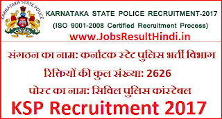 KSP Recruitment 2017