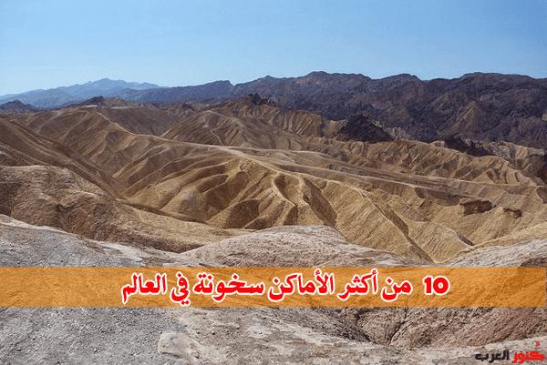 10 من أكثر الأماكن سخونة في العالم