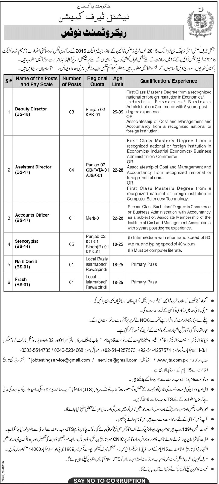 NTC Jobs In National Tariff Commission Islamabad  July 2017