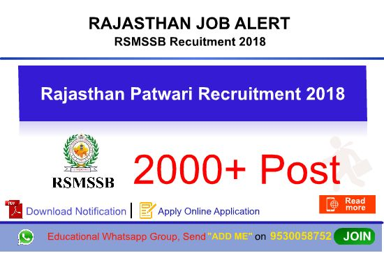 Rajasthan Patwari Bharti 2018, Apply Application, Download Notification