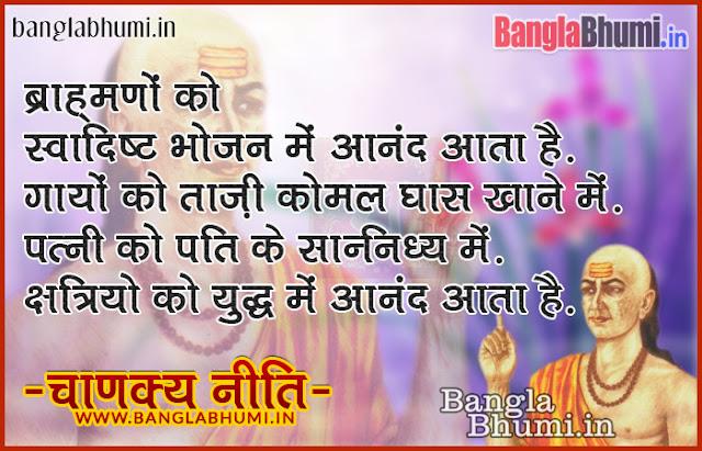 Hindi Chanakya Niti Images Free - हिंदी में चाणक्य नीति फ़ोटो