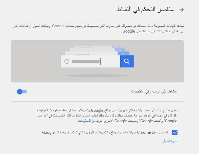 كيفية حذف سجل التصفح وانشطة الويب تلقائيًا في جوجل