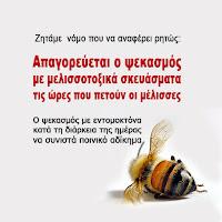 Αποτέλεσμα εικόνας για Προστασία μελισσών