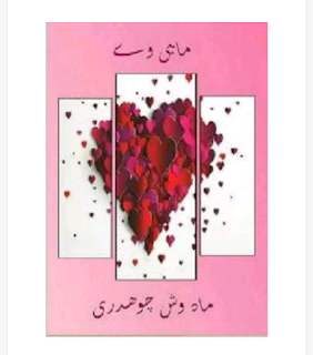 mahi ve by mahwish chaudhary.urdu Novel Mahi Way by Mehwish Chaudhary ,free download Mahi Way by Mehwish Chaudhary  pdf